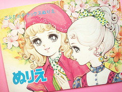 Vintage Coloring Book Japanese Retro Girls Illustration Japan 70s photo by Kawaii Japan
