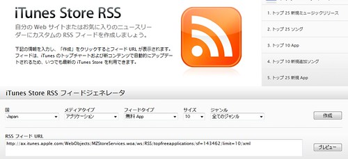 iTunes Store RSS