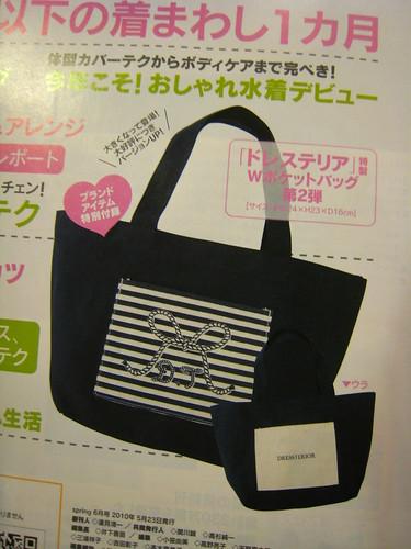 2010年7月Spring雜誌贈品