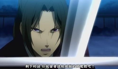Hakuouki epi.09-043.JPG