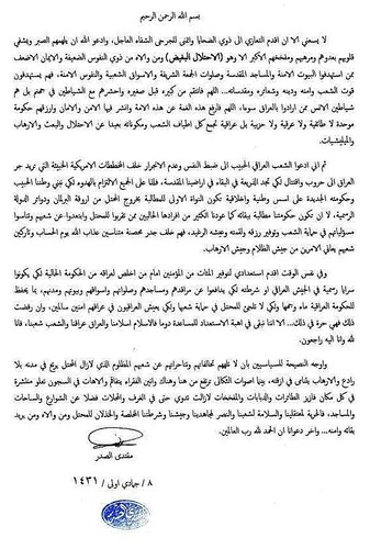20100424_mauqtada_al-sadr_statement_on_April_23rd_bombings