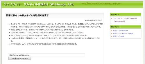WebImage-API