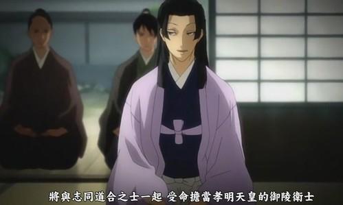 Hakuouki epi.09-015.JPG