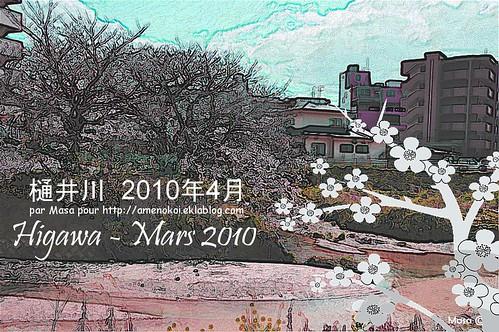 higawa_0001