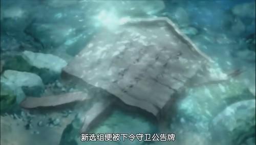 Hakuouki epi.08-028.JPG