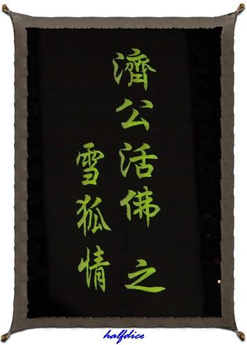 超現實濟公活佛雪狐情010