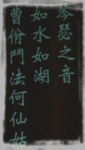 善惡混沌 人物大雜燴之曹國舅-192