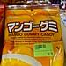 Mango Gummy Candy