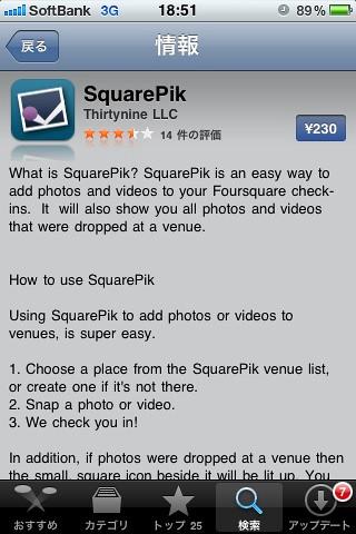 SquarePik