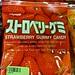 Strawberry Gummy Candy