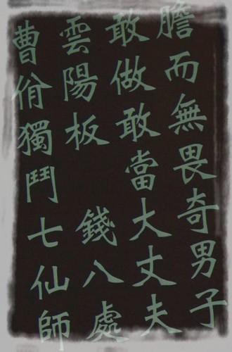善惡混沌 人物大雜燴之曹國舅-243