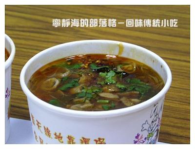 小吃特輯_綜合麵線