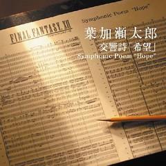 """交響詩「希望」 / Symphonic Poem""""Hope""""(CD)"""