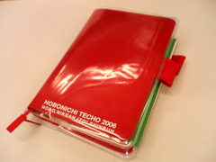 ほぼ日手帳2006 SPRING