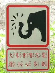 動物園的警告標語