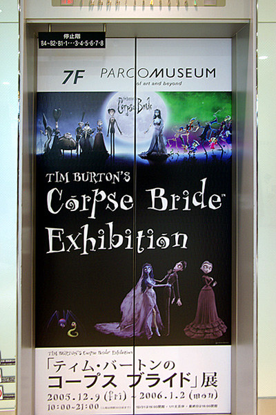 Corpse Bride Exhibition 01