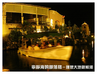 夏季感冬之旅_0118_理想大地遊船河