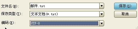 保存UTF-8的文本