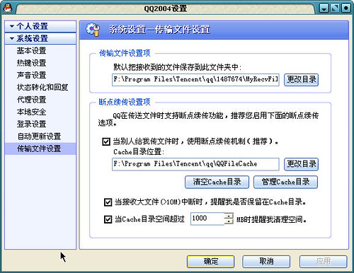 QQ文件断点续传