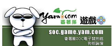 The Logo in php forum for socgame