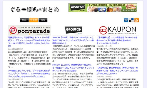 Groupon Nagoya