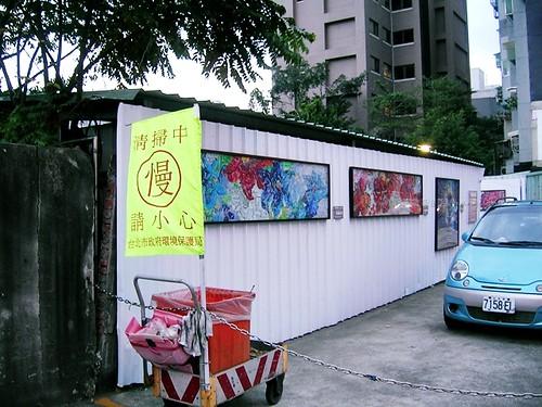 藝術出牆-4