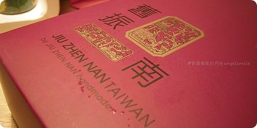 舊振南餅店 - 外盒包裝