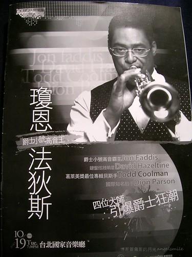 2010.10.19 爵士小號高音王 - 瓊恩法狄斯