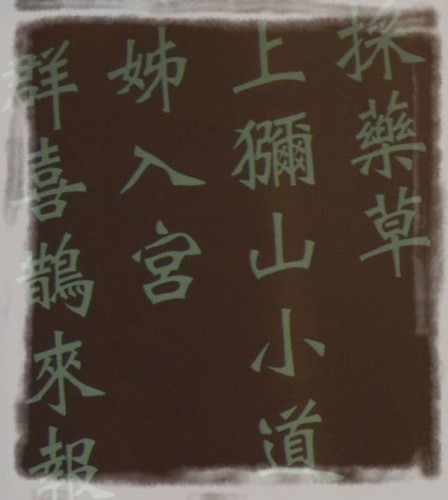 善惡混沌 人物大雜燴之曹國舅-155