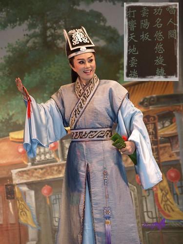 善惡混沌 人物大雜燴之曹國舅-028