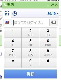 Google Call Phone
