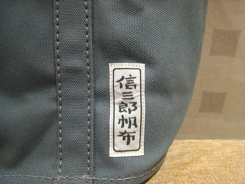 京都信三郎帆布