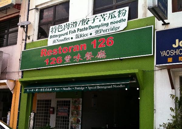 Restoran 126