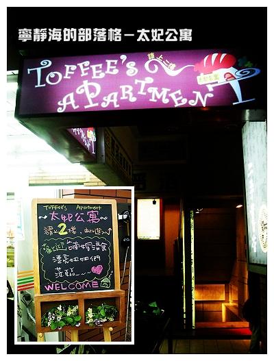 太妃公寓_大門與黑板