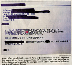 horie-email image - The Daily Yomiuri, 19 Feb 2006
