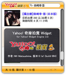 [YWE Widget] Yahoo! 奇摩拍賣 0.1a1(Build 064)