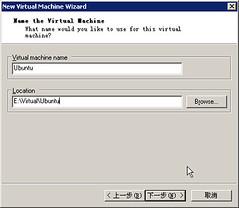 然后选择虚拟操作系统的名称和存储位置