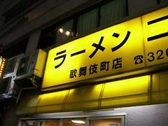 Noodle Jiro