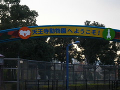 Tennoji Zoo
