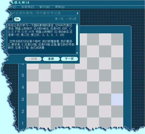 国际象棋大师第10版汉化版图片
