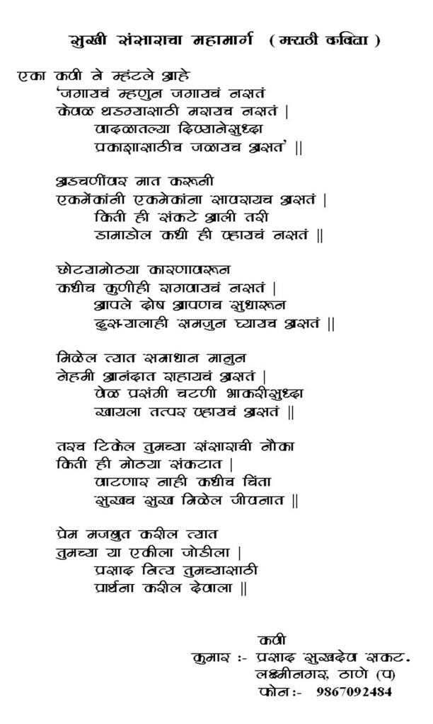 friendship quotes marathi. friendship poems in marathi.