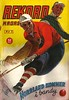 Rekord-magasinet 1951 nr. 3