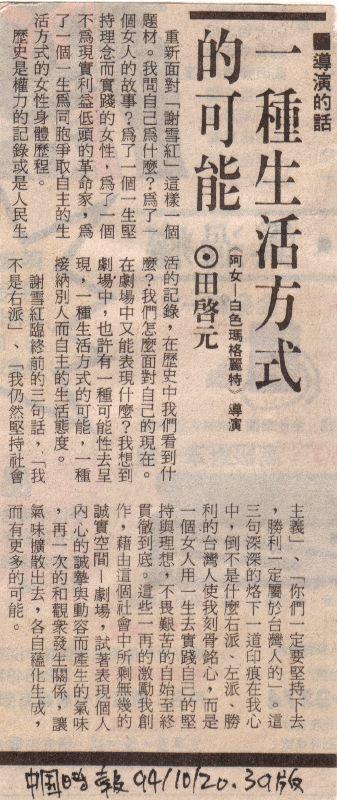 田啟元專題-19941020-中國時報-39-田啟元-一種生活方式的可能