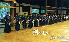 剣道の良さを普及する事業のポスター-10