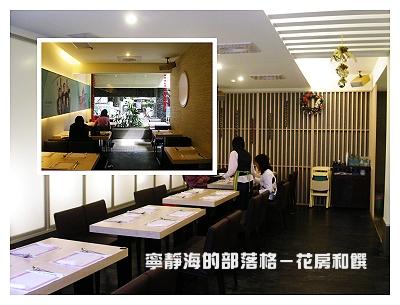 花房和饌_用餐空間