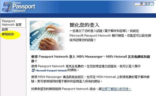 如何更換MSN上自己的E-Mail-1