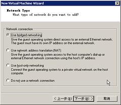 选择网络配置方式
