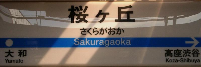 ??????�?�? (Sakuragaoka station)