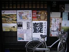 Kyoto Machiya Home
