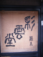 Beautiful Chinese characters on a Kyoto door